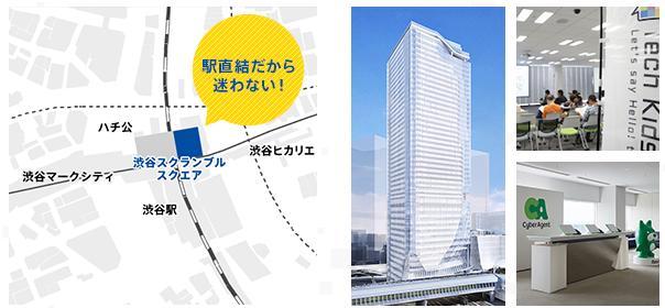 渋谷スクエアタワー