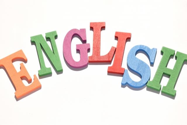 複数の英語学習方法