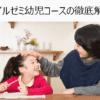 スマイルゼミ幼児コース