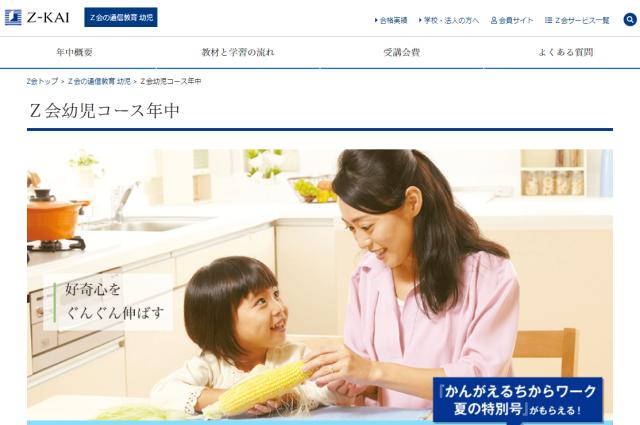 Z会幼児コース1