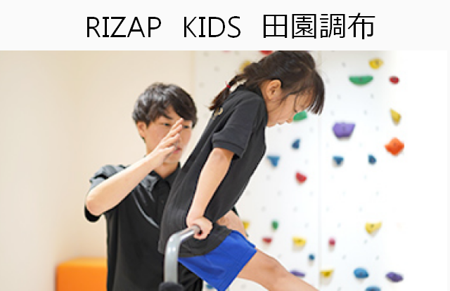 RIZAP KIDS 田園調布