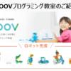 KOOVプログラミング教室