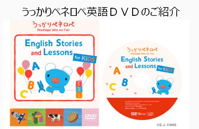 ペネロペ英語DVD