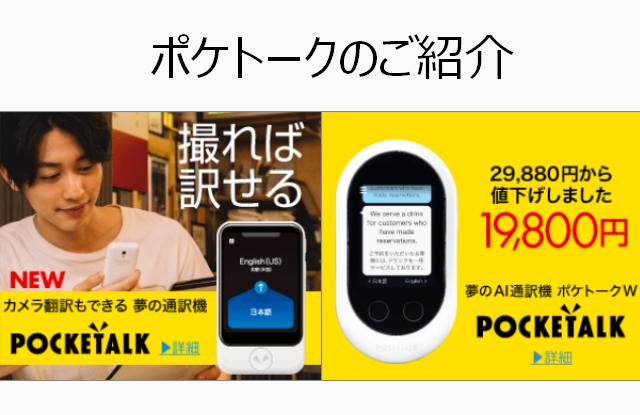 ポケトーク紹介