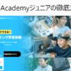 TechAcademyジュニアの徹底解説
