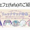 fafaのご紹介