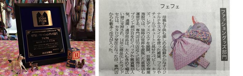繊研新聞キッズファション賞
