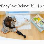 FinnshBabyBox・Reimaベビーキットご紹介