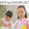CREATE by KOOV(R)のご紹介