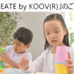 CREATE by KOOV(R)のご紹介