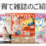 子育て雑誌のご紹介