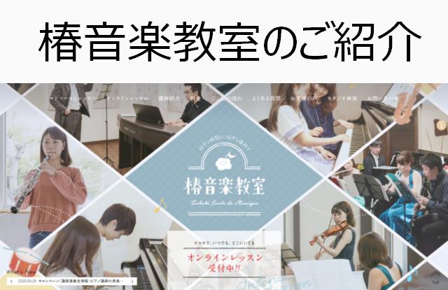 椿音楽教室