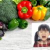 野菜嫌いの子供