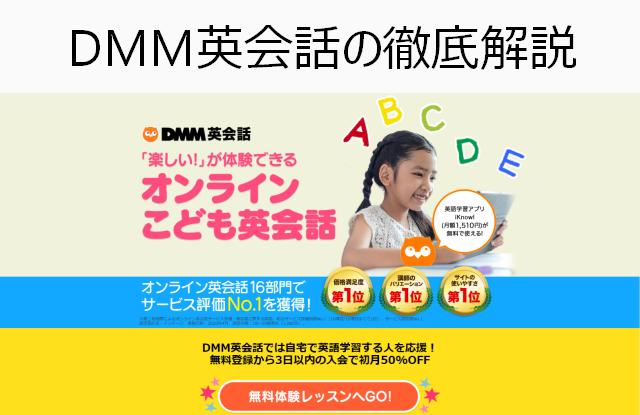 DMM英会話の徹底解説