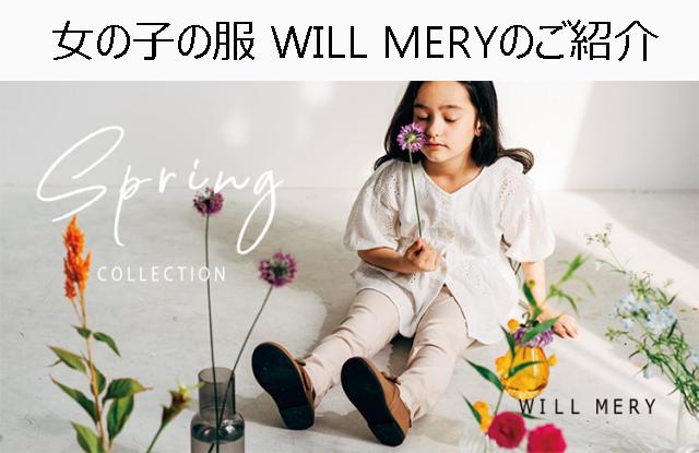 WILL MERY0