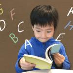 子供の英語学習
