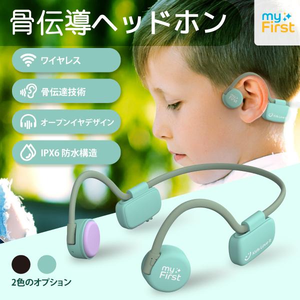 myFirst Headphones BCW