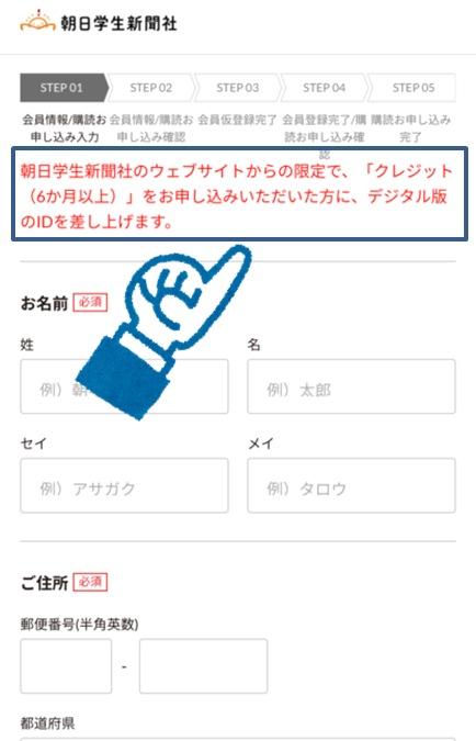 朝日子供新聞デジタル版申し込み